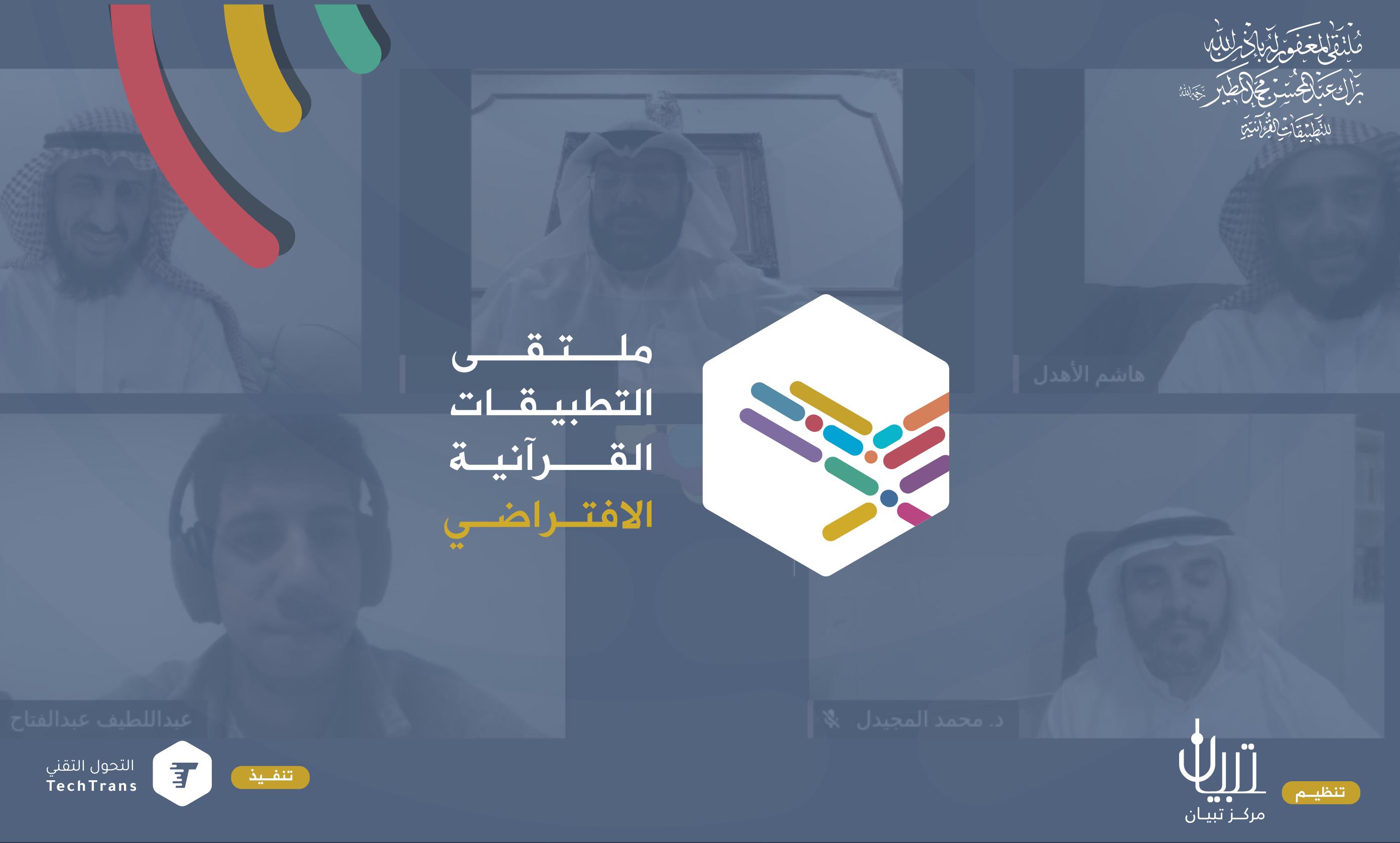 التحول التقني تنفذ ملتقى التطبيقات القرآنية الافتراضي